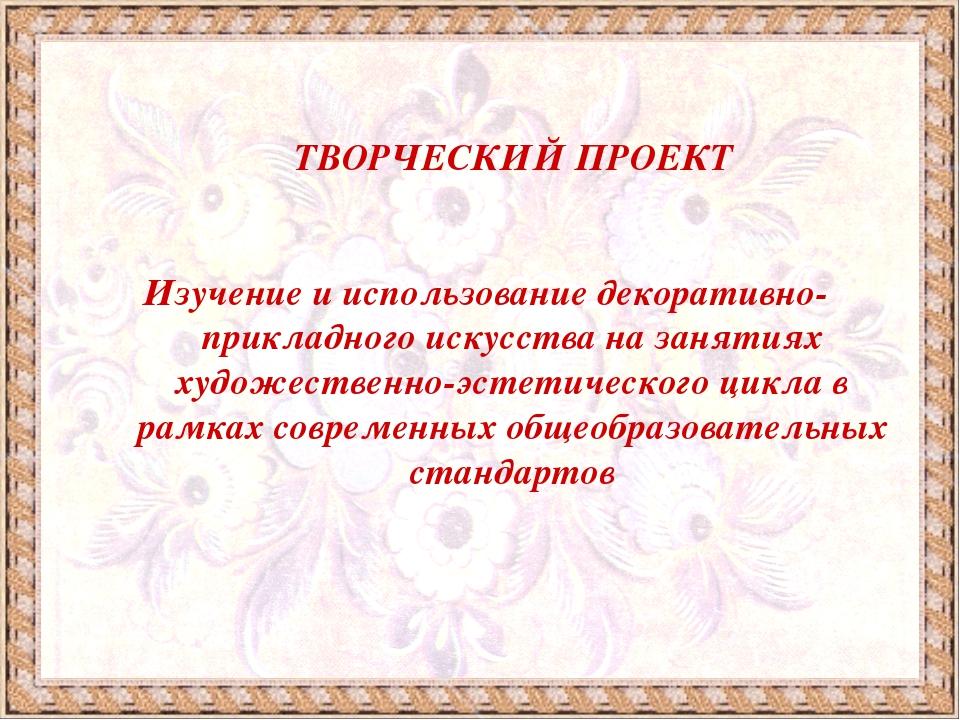 ТВОРЧЕСКИЙ ПРОЕКТ Изучение и использование декоративно- прикладного искусств...