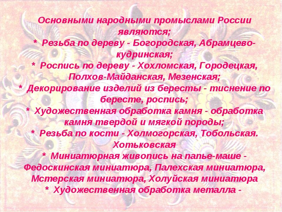 Основными народными промыслами России являются; * Резьба по дереву - Богородс...