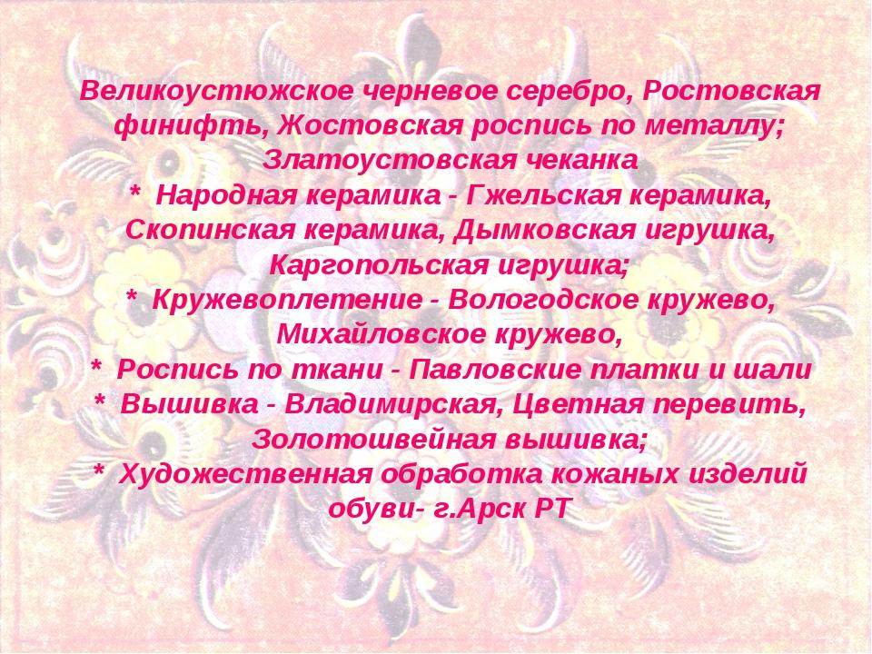 Великоустюжское черневое серебро, Ростовская финифть, Жостовская роспись по м...