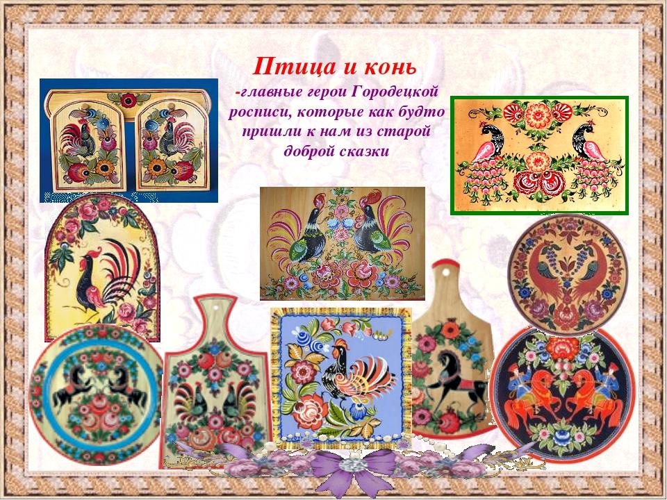 Птица и конь -главные герои Городецкой росписи, которые как будто пришли к на...