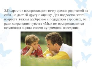 3.Подросток воспроизводит точку зрения родителей на себя, но дает ей другую о