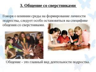 3. Общение со сверстниками Говоря о влиянии среды на формирование личности по