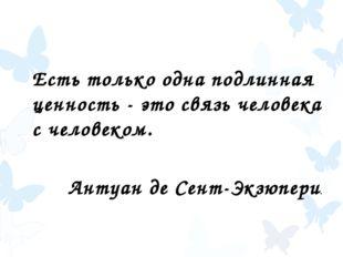 Есть только одна подлинная ценность - это связь человека с человеком. Антуан