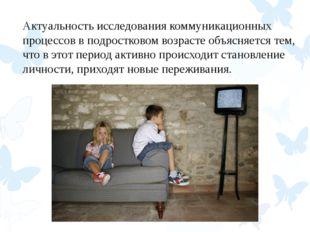 Актуальность исследования коммуникационных процессов в подростковом возрасте