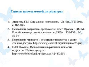 Список используемой литературы Андреева Г.М. Социальная психология. - Л: Изд.