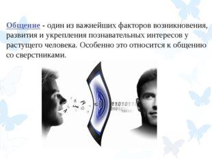 Общение - один из важнейших факторов возникновения, развития и укрепления поз