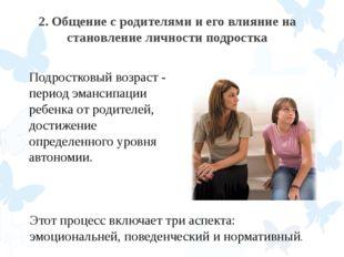 2. Общение с родителями и его влияние на становление личности подростка Подро