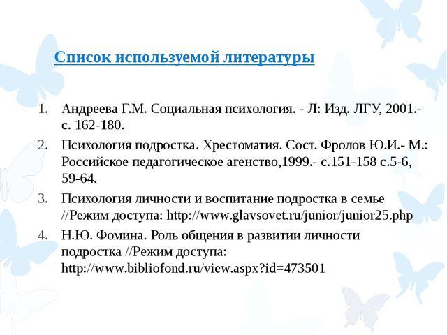 Список используемой литературы Андреева Г.М. Социальная психология. - Л: Изд....