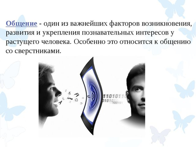 Общение - один из важнейших факторов возникновения, развития и укрепления поз...