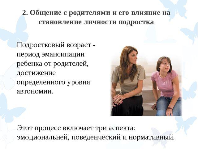 2. Общение с родителями и его влияние на становление личности подростка Подро...
