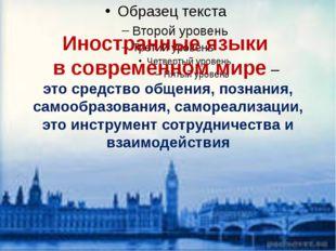 Иностранные языки в современном мире – это средство общения, познания, самооб