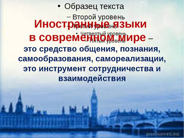 Иностранные языки в современном мире – это средство общения, познания, самооб...