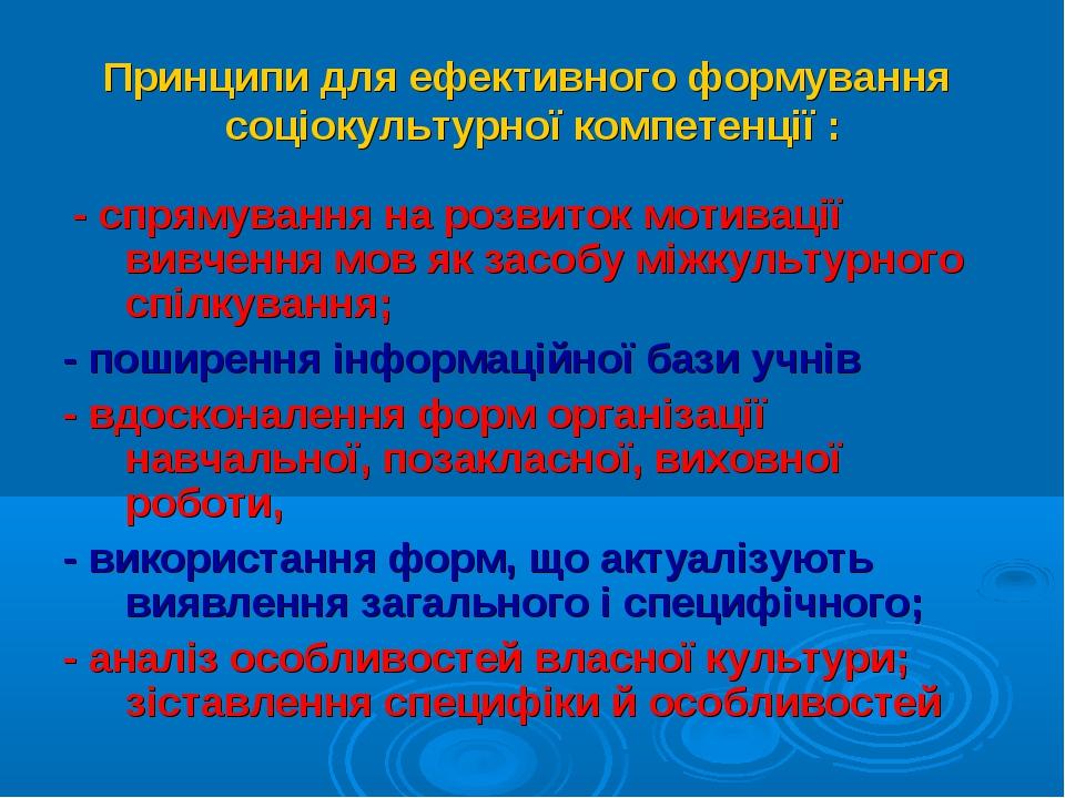 Принципи для ефективного формування соціокультурної компетенції : - спрямуван...