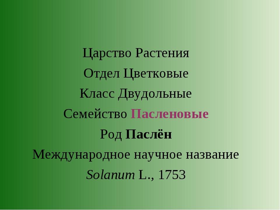 ЦарствоРастения ОтделЦветковые КлассДвудольные СемействоПасленовые РодП...