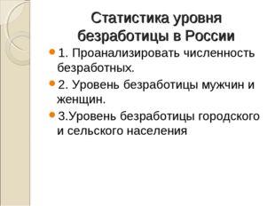 Статистика уровня безработицы в России 1. Проанализировать численность безраб