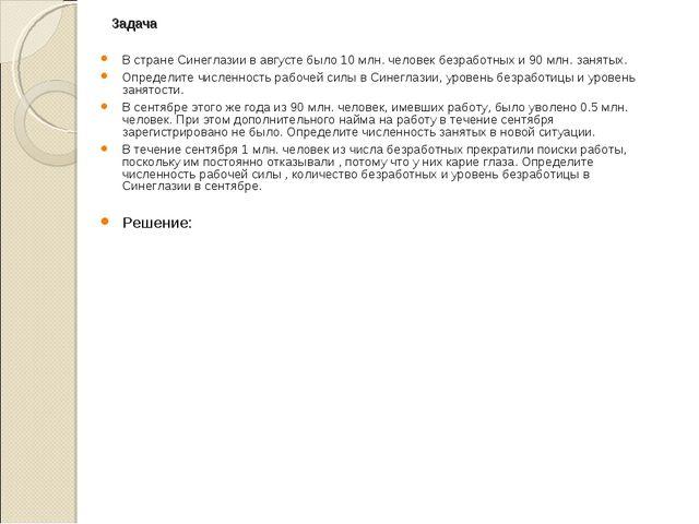 Задача В стране Синеглазии в августе было 10 млн. человек безработных и 90 мл...