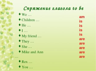 Спряжение глагола to be We … Children … He … I … My friend … They … She … Mik