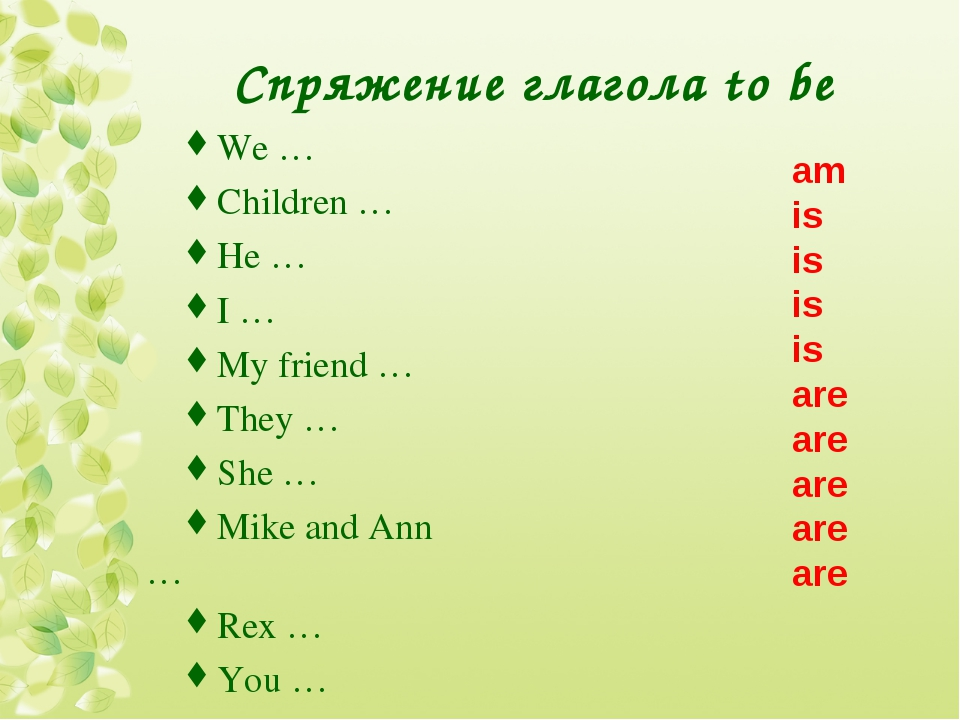 Спряжение глагола to be We … Children … He … I … My friend … They … She … Mik...