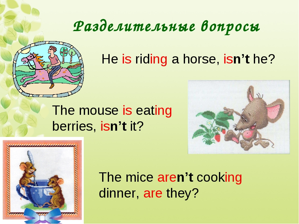 Разделительные вопросы He is riding a horse, isn't he? The mouse is eating be...