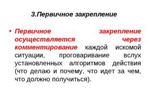 3.Первичное закрепление Первичное закрепление осуществляется через комментиро