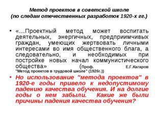 Метод проектов в советской школе (по следам отечественных разработок 1920-х г