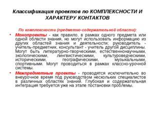 Классификация проектов по КОМПЛЕКСНОСТИ И ХАРАКТЕРУ КОНТАКТОВ По комплексност