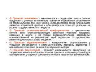 4) Принцип минимакса - заключается в следующем: школа должна предложить учени