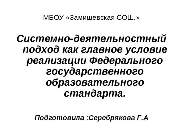 МБОУ «Замишевская СОШ.» Системно-деятельностный подход как главное условие ре...