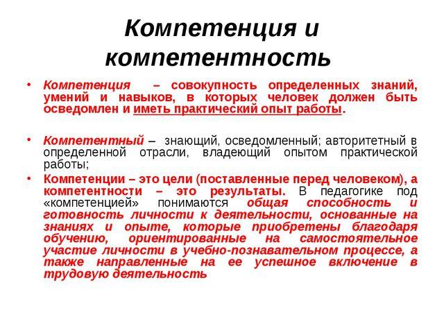 Компетенция и компетентность Компетенция – совокупность определенных знаний,...