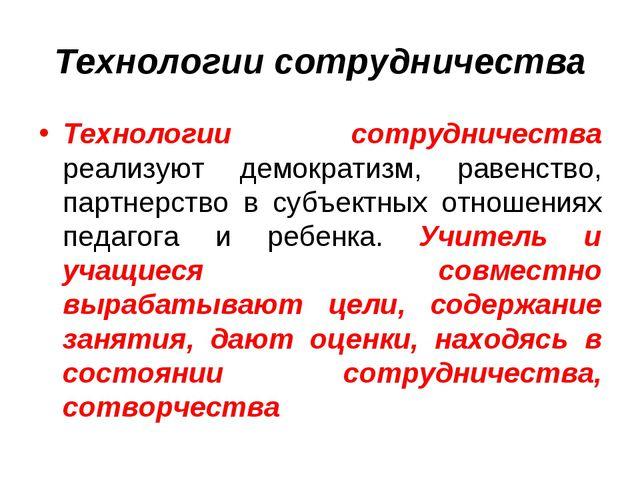 Технологии сотрудничества Технологии сотрудничества реализуют демократизм, ра...