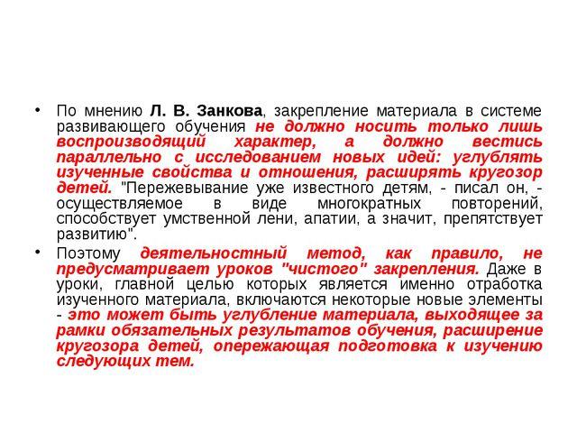 По мнению Л. В. Занкова, закрепление материала в системе развивающего обучени...