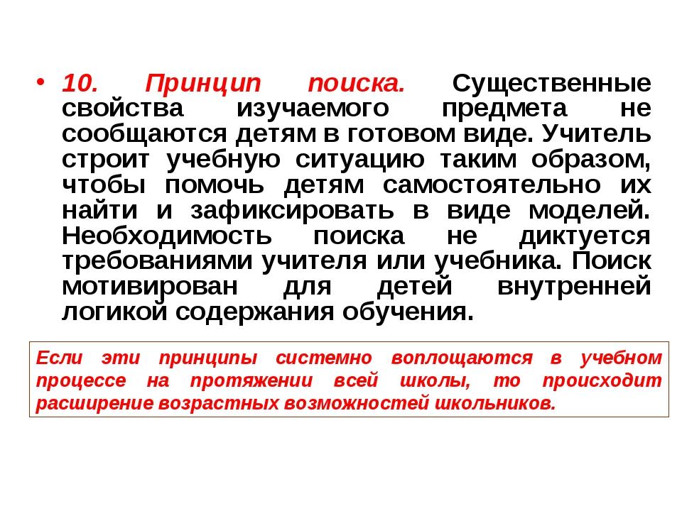 10. Принцип поиска. Существенные свойства изучаемого предмета не сообщаются д...