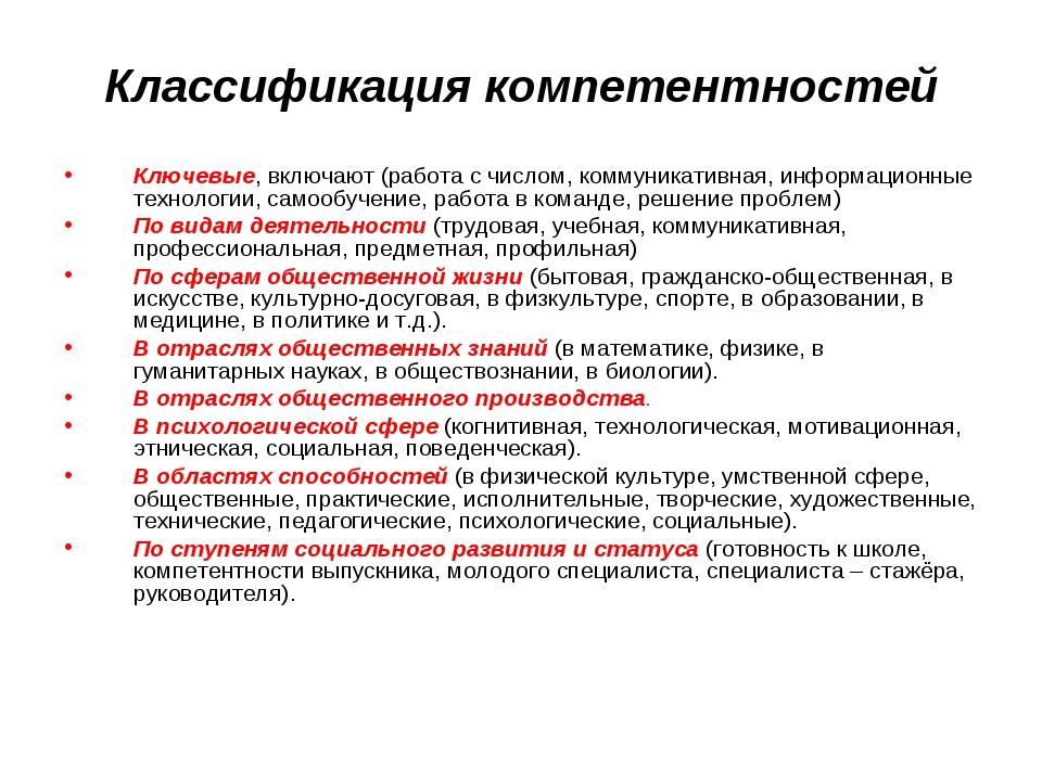 Классификация компетентностей Ключевые, включают (работа с числом, коммуникат...