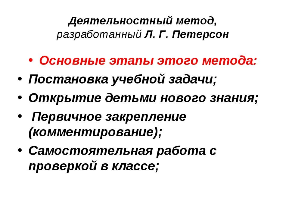 Деятельностный метод, разработанный Л. Г. Петерсон Основные этапы этого метод...