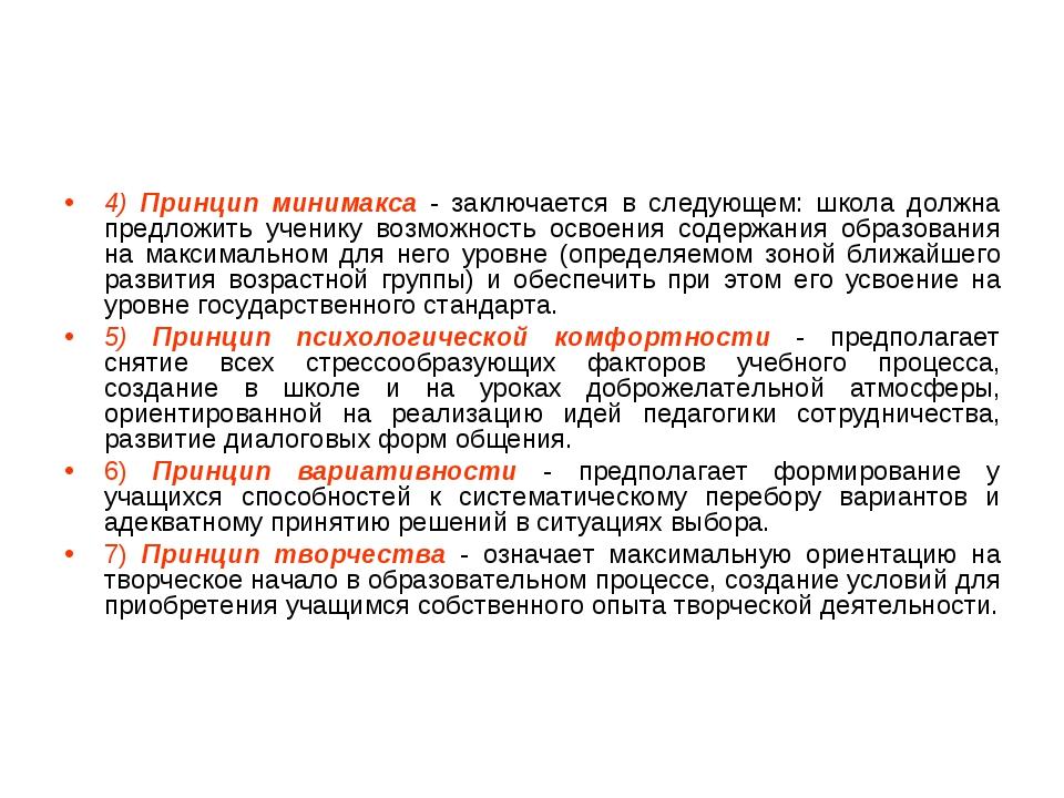 4) Принцип минимакса - заключается в следующем: школа должна предложить учени...