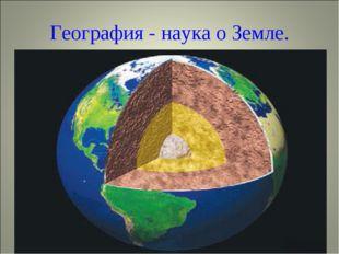 География - наука о Земле.