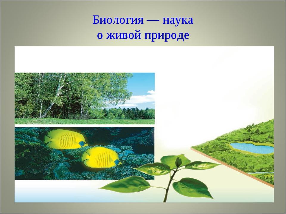 Биология — наука о живой природе