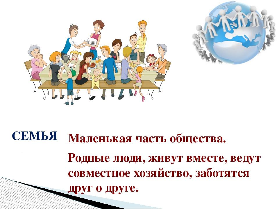СЕМЬЯ Родные люди, живут вместе, ведут совместное хозяйство, заботятся друг о...