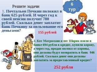 Решите задачи 1. Почтальон Печкин положил в банк 625 рублей. И через год к св