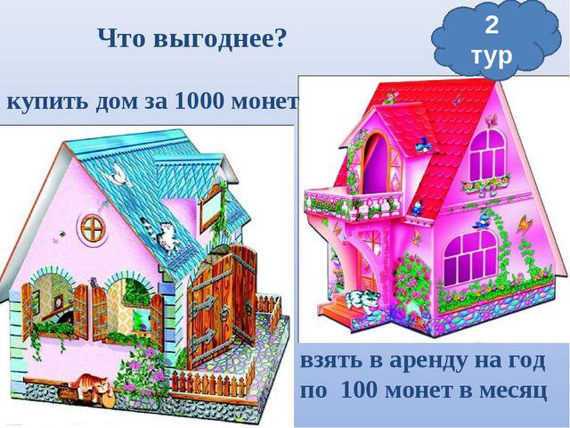 Что выгоднее? купить дом за 1000 монет взять в аренду на год по 100 монет в м...
