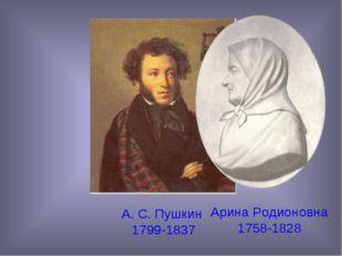 А. С. Пушкин 1799-1837 Арина Родионовна 1758-1828