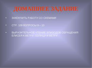 ДОМАШНЕЕ ЗАДАНИЕ ЗАКОНЧИТЬ РАБОТУ СО СХЕМАМИ СТР. 109 ВОПРОСЫ 9 – 10 ВЫРАЗИТЕ