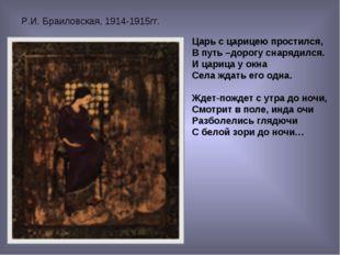 Р.И. Браиловская, 1914-1915гг. Царь с царицею простился, В путь –дорогу снаря