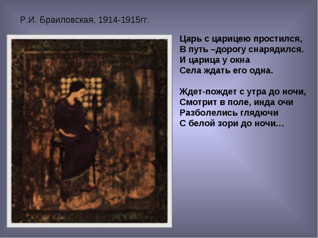 Р.И. Браиловская, 1914-1915гг. Царь с царицею простился, В путь –дорогу снаря...