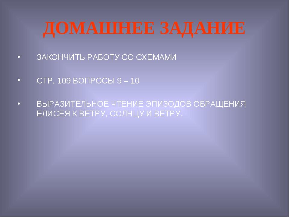 ДОМАШНЕЕ ЗАДАНИЕ ЗАКОНЧИТЬ РАБОТУ СО СХЕМАМИ СТР. 109 ВОПРОСЫ 9 – 10 ВЫРАЗИТЕ...