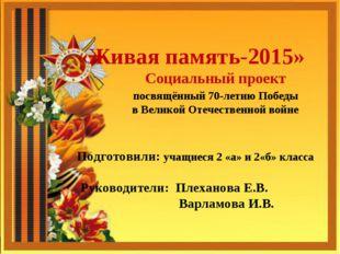 «Живая память-2015» Социальный проект посвящённый 70-летию Победы в Великой