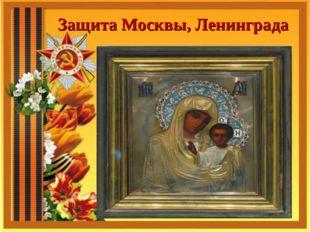 Защита Москвы, Ленинграда