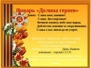 Написание творческих работ на тему: «Мои родные в годы Великой Отечественной