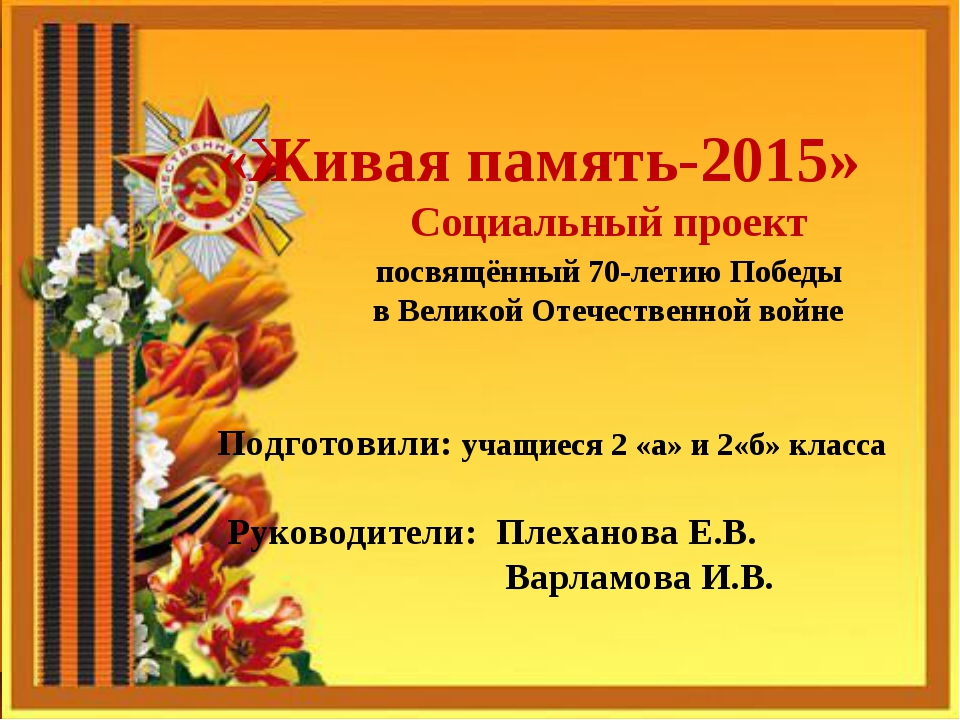 «Живая память-2015» Социальный проект посвящённый 70-летию Победы в Великой...