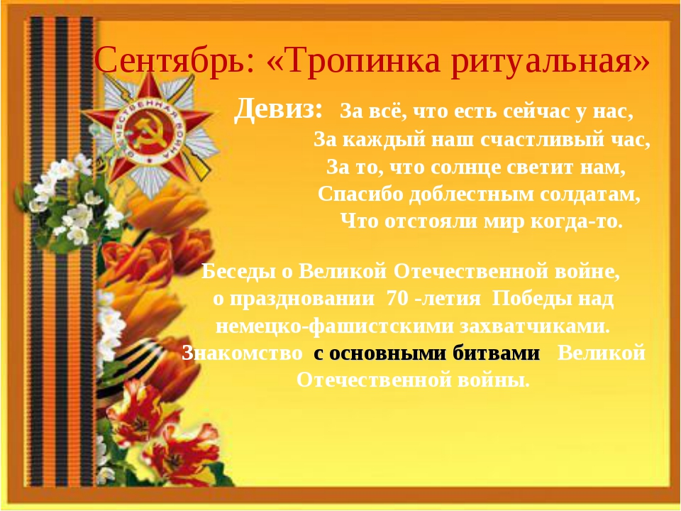 Сентябрь: «Тропинка ритуальная» Девиз: За всё, что есть сейчас у нас, За кажд...